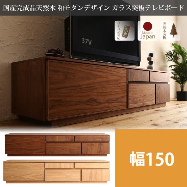 送料無料 国産完成品天然木 和モダンデザイン ガラス突板テレビボード Stuta ストゥータ 幅150