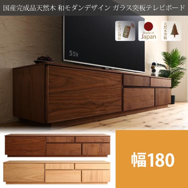 送料無料 国産完成品天然木 和モダンデザイン ガラス突板テレビボード Stuta ストゥータ 幅180