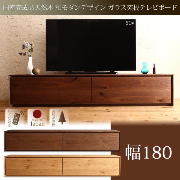 送料無料 国産完成品天然木 和モダンデザイン ガラス突板テレビボード Dine ディーヌ 幅180