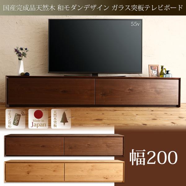 送料無料 国産完成品天然木 和モダンデザイン ガラス突板テレビボード Dine ディーヌ 幅200