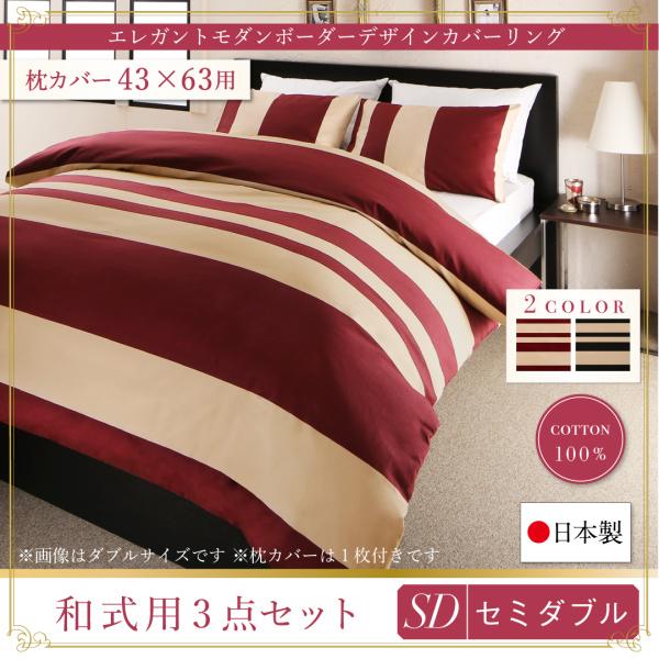 送料無料 日本製・綿100% エレガントモダンボーダーデザインカバーリング winkle ウィンクル 布団カバーセット 和式用 43×63用 セミダブル3点セット