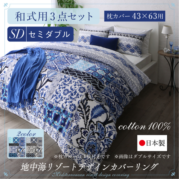 送料無料 日本製・綿100% 地中海リゾートデザインカバーリング nouvell ヌヴェル 布団カバーセット 和式用 43×63用 セミダブル3点セット