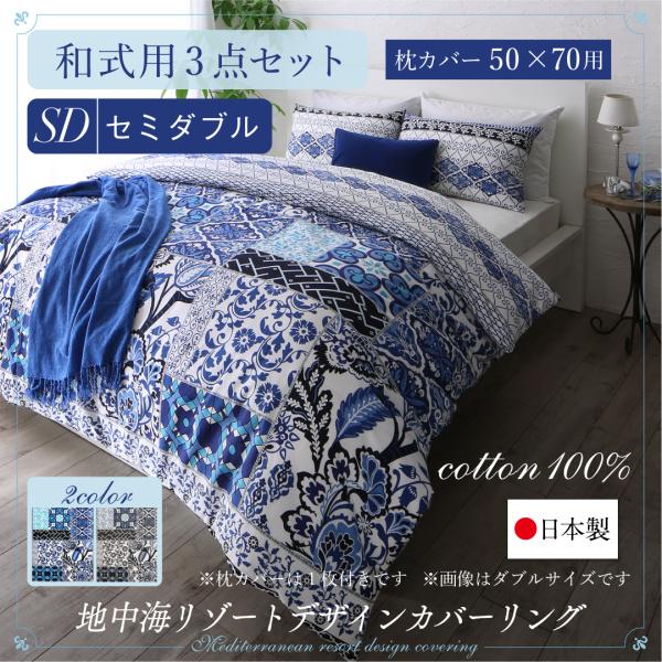 送料無料 日本製・綿100% 地中海リゾートデザインカバーリング nouvell ヌヴェル 布団カバーセット 和式用 50×70用 セミダブル3点セット