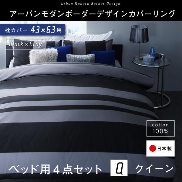 送料無料 日本製・綿100% アーバンモダンボーダーデザインカバーリング tack タック 布団カバーセット ベッド用 43×63用 クイーン4点セット