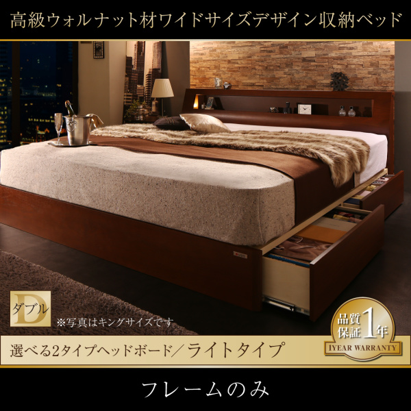 送料無料 収納ベッド 照明付き 棚付き コンセント付き ベッドフレームのみ ライトタイプ ダブル 引き出し付き モダン スライドレール ベット ボックス構造 Fenrir フェンリル ウォールナットブラウン