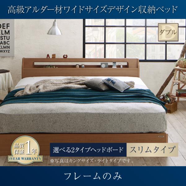 送料無料 収納ベッド ベッドフレームのみ スリムタイプ ダブル 高級アルダー材 ワイドサイズ 収納付きベッド 棚付き コンセント付き 照明付き 北欧風 照明付き フルスライドレール Hrymr フリュム ナチュラル