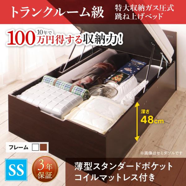 送料無料 お客様組立 薄型スタンダードポケットコイルマットレス付き 縦開き セミシングル 深さグランド