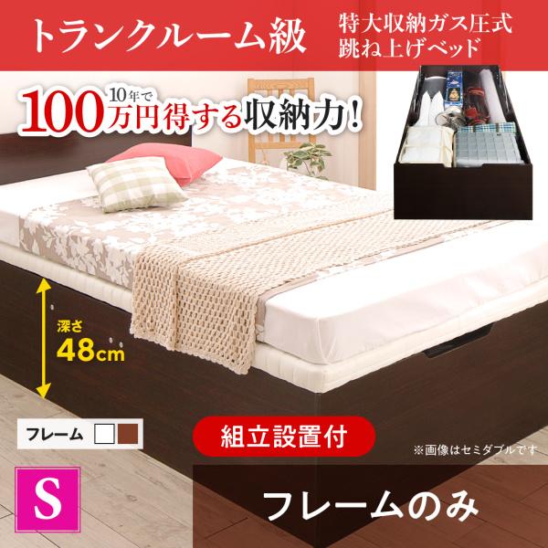送料無料 組立設置付 ベッドフレームのみ 縦開き シングル 深さグランド