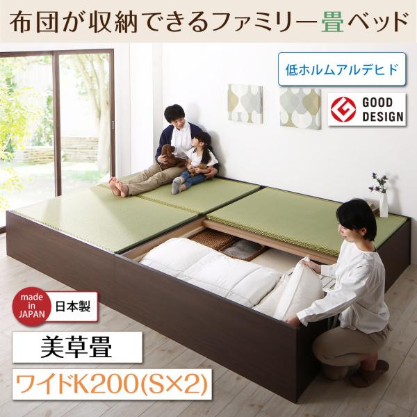 送料無料 お客様組立 ベッドフレームのみ 美草畳 ワイドK200