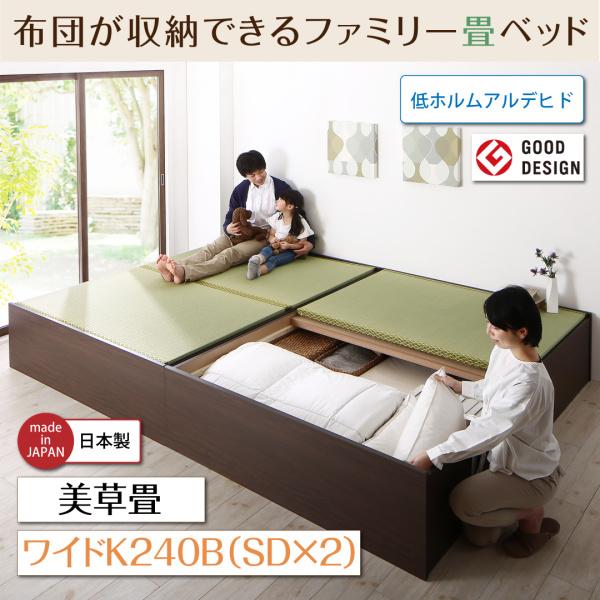 送料無料 お客様組立 ベッドフレームのみ 美草畳 ワイドK240(セミダブル×2)