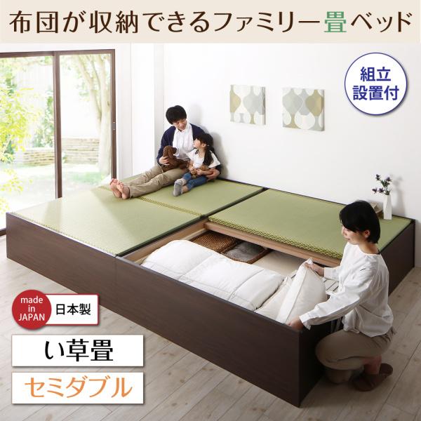 送料無料 組立設置付 ベッドフレームのみ い草畳 セミダブル