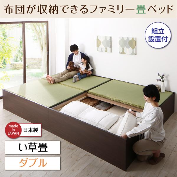 送料無料 組立設置付 ベッドフレームのみ い草畳 ダブル