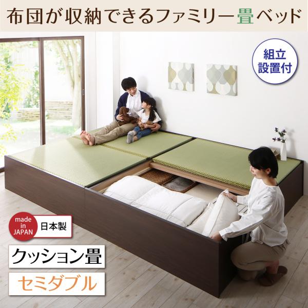 送料無料 組立設置付 ベッドフレームのみ クッション畳 セミダブル