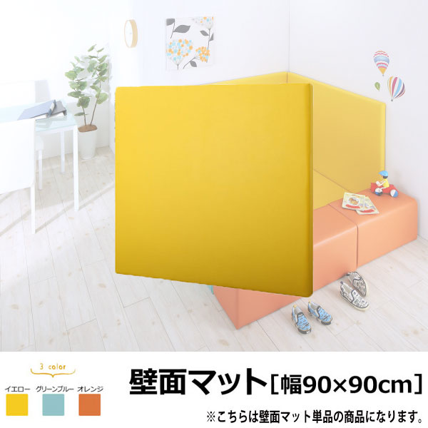 送料無料 コーナー型キッズプレイマット 壁面マット 90×90 単品 プレイマット Pop Kids ポップキッズ グリーンブルー/オレンジ/イエロー
