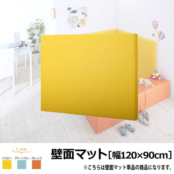 送料無料 コーナー型キッズプレイマット 壁面マット 120×90 単品 プレイマット Pop Kids ポップキッズ グリーンブルー/オレンジ/イエロー