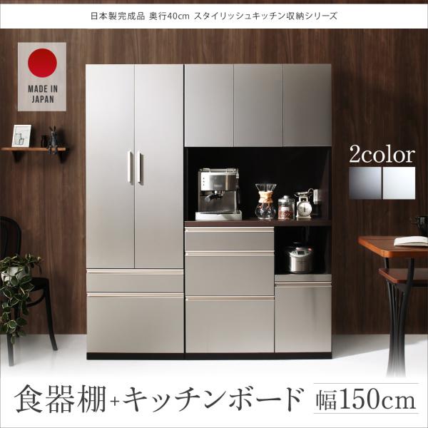 送料無料 日本製 完成品 奥行40cm 食器棚+キッチンボードセット シルバー/ホワイト