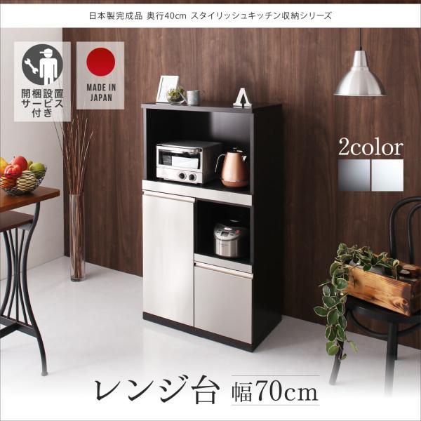 送料無料 開梱設置サービス付き 日本製 完成品 奥行40cm レンジ台 単品 シルバー/ホワイト