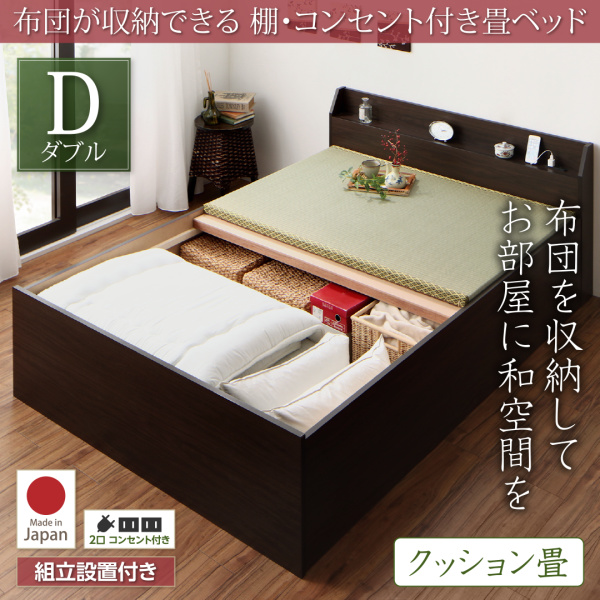 送料無料 組立設置付 畳ベッド 棚付き コンセント付き 収納ベッド クッション畳 ダブル 日本製 ベッド下収納 布団収納 ヘッドボード すのこ仕様