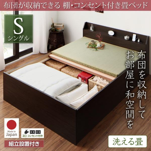 送料無料 組立設置付 畳ベッド 棚付き コンセント付き 収納ベッド 洗える畳 シングル 日本製 ベッド下収納 布団収納 ヘッドボード すのこ仕様