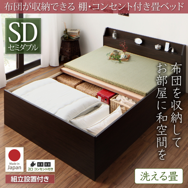 送料無料 組立設置付 畳ベッド 棚付き コンセント付き 収納ベッド 洗える畳 セミダブル 日本製 ベッド下収納 布団収納 ヘッドボード すのこ仕様