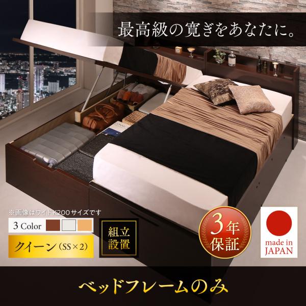 送料無料 組立設置付 跳ね上げベッド 棚付き 日本製 コンセント付き ベッドフレームのみ 縦開き クイーン (セミシングル×2) 収納付きベッド ベット 大容量 低ホルムアルデヒド Jada ジェイダ ダークブラウン/ホワイト/ナチュラル