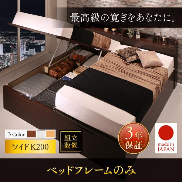 送料無料 組立設置付 跳ね上げベッド 棚付き 日本製 コンセント付き ベッドフレームのみ 縦開き ワイドK200 収納付きベッド ベット 大容量 低ホルムアルデヒド Jada ジェイダ ダークブラウン/ホワイト/ナチュラル