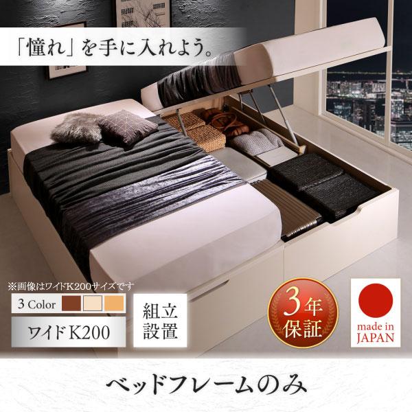 送料無料 組立設置付 日本製 跳ね上げベッド ヘッドレスベッド ベッドフレームのみ 縦開き ワイドK200 国産 ベット 跳ね上げ式ベッド 収納ベッド 低ホルムアルデヒド Cervin セルヴァン ダークブラウン/ホワイト/ナチュラル