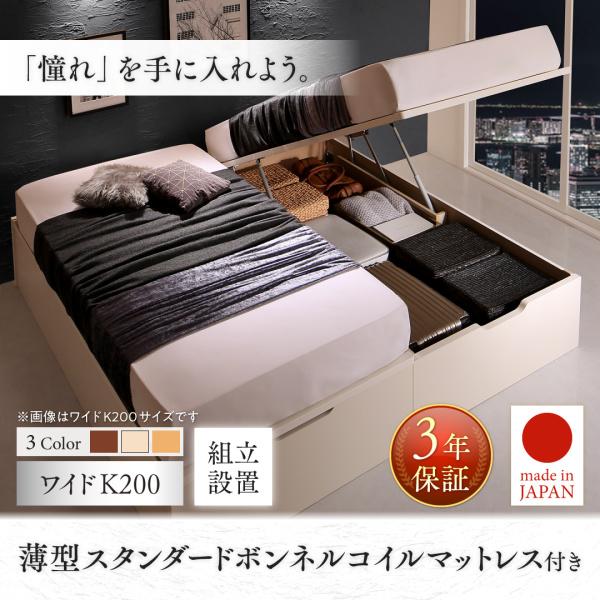 2021高い素材  送料無料 組立設置付 日本製 縦開き 跳ね上げベッド ヘッドレスベッド 薄型スタンダードボンネルコイルマットレス付き 縦開き 組立設置付 ワイドK200 国産 国産 ベット 跳ね上げ式ベッド 収納ベッド 低ホルムアルデヒド Cervin セルヴァン ダークブラウン/ホワイト/ナチュラル, 家具雑貨ecrin:a3eeb3a8 --- gerber-bodin.fr