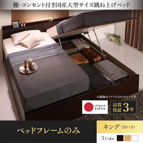 送料無料 お客様組立 跳ね上げベッド 日本製 ベッドフレームのみ 縦開き キング (セミシングル+シングル) 棚付き コンセント付き 低ホルムアルデヒド ベッド下収納 Landelutz ランデルッツ ダークブラウン/ナチュラル/ホワイト