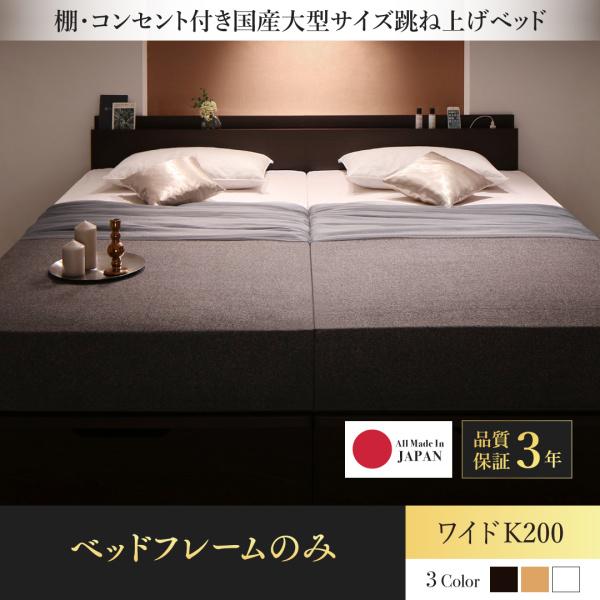 送料無料 お客様組立 跳ね上げベッド 日本製 ベッドフレームのみ 縦開き ワイドK200 棚付き コンセント付き 低ホルムアルデヒド ベッド下収納 Landelutz ランデルッツ ダークブラウン/ナチュラル/ホワイト