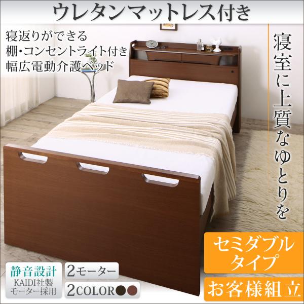 送料無料 お客様組立 寝返りができる棚・コンセント・ライト付き幅広電動介護ベッド ウレタンマットレス付き 2モーター セミダブル