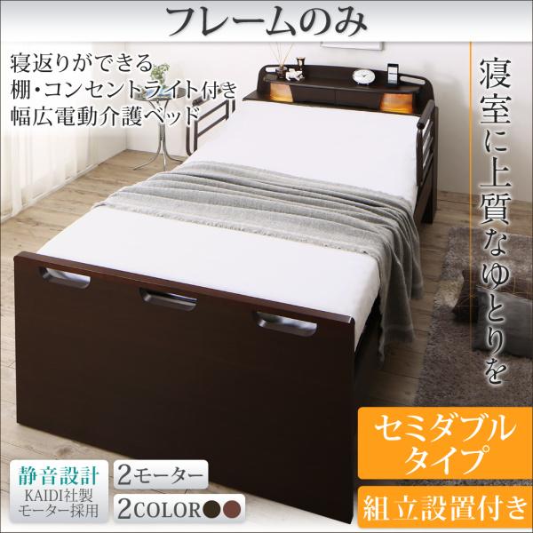 送料無料 組立設置付き 寝返りができる棚・コンセント・ライト付き幅広電動介護ベッド フレームのみ 2モーター セミダブル