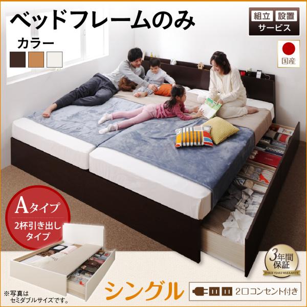 送料無料 組立設置付 収納ベッド 日本製 ベッドフレームのみ Aタイプ シングル 棚付き コンセント付き 低ホルムアルデヒド ベッド下収納 Tenerezza テネレッツァ ダークブラウン/ナチュラル/ホワイト