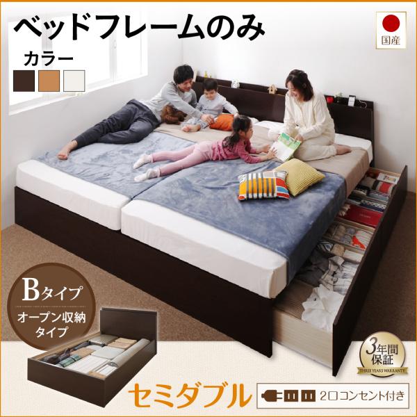 送料無料 お客様組立 収納ベッド 日本製 ベッドフレームのみ Bタイプ セミダブル 棚付き コンセント付き 低ホルムアルデヒド ベッド下収納 Tenerezza テネレッツァ ダークブラウン/ナチュラル/ホワイト