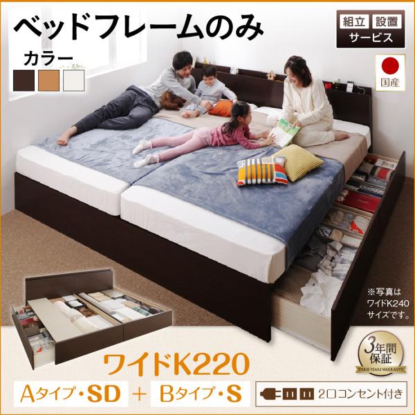 送料無料 組立設置付 連結収納ベッド 日本製 ベッドフレームのみ B(S)+A(SD)タイプ ワイドK220棚付き コンセント付き 低ホルムアルデヒド ベッド下収納 Tenerezza テネレッツァ ダークブラウン/ナチュラル/ホワイト
