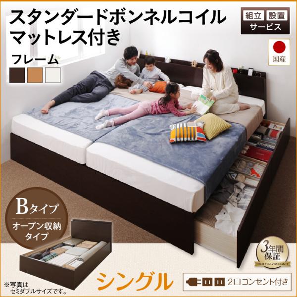 送料無料 組立設置付 収納ベッド 日本製 スタンダードボンネルコイルマットレス付き Bタイプ シングル 棚付き コンセント付き 低ホルムアルデヒド ベッド下収納 Tenerezza テネレッツァ ダークブラウン/ナチュラル/ホワイト