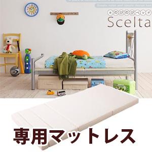 送料無料 のびのびマット のびのびベッド「シェルタ」 「シェルタハイ」専用のマット 150cm~210cmまでベッドに合わせて長さが伸縮 ベッドサイズに合わせて長さが変えられるマット 040103732
