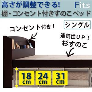 送料無料 高さ調整可能 棚付き コンセント付き すのこベッド Fits フィッツ シングル ベッド ベット シングルベッド ダークブラウン ベッド下収納スペース 杉すのこベッド 通気性 湿気対策 カビ対策 耐久性 宮棚付き 小物置き 北欧風 クローゼット 一人暮らし 040103860