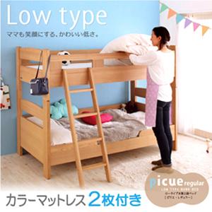 送料無料 ロータイプ木製2段ベッド picue regular ピクエレギュラー カラーメッシュマットレス2枚付き 子供部屋 低め 二段ベッド 上下分割式 シングルベッド ベッド コンパクト キッズ ロータイプ すのこベッド 通気性 湿気 ナチュラル ダークブラウン 子ども部屋 040104648
