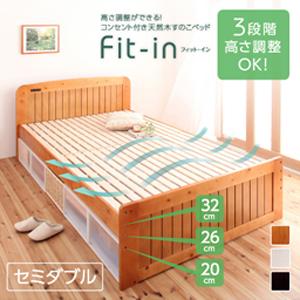 送料無料 3段階 高さが調整機能 コンセント付き 天然木 すのこベッド Fit-in フィット・イン セミダブル ベッド ベット ベッド下一面 収納スペース 収納ケースぴったり 通気性 湿気対策 シンプル デザイン ダークブラウン ホワイト ナチュラル 一人暮らし 子供部屋