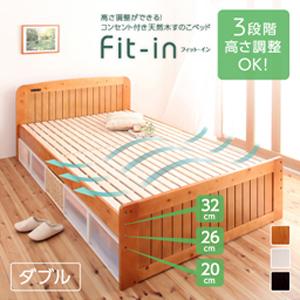 送料無料 3段階 高さが調整機能 コンセント付き 天然木 すのこベッド Fit-in フィット・イン シングル ダブル ベット ベッド下一面 収納スペース 収納ケースぴったり 通気性 湿気対策 シンプル デザイン ダークブラウン ホワイト ナチュラル 一人暮らし 子供部屋