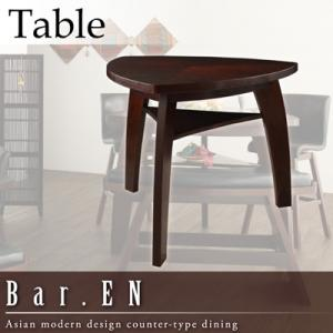 送料無料 アジアンモダンデザインカウンターダイニング Bar.EN バーテーブル (幅135) アジアンテーブル ダイニングテーブル リビングテーブル バーテーブル テーブル 机 つくえ デスク table 木製テーブル 木製 三角形 個性的 木目 アジアン風 高級 Bar 040600023