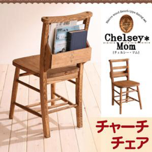 送料無料 天然木 カントリーデザイン 家具シリーズ Chelsey*Mom チェルシー・マム ベンチタイプダイニングセット (チャーチチェア単品) チェア チェアー イス いす 椅子 ダイニングチェア ダイニングチェアー リビングチェア 木製チェアー パイン材 無垢 北欧 040605153