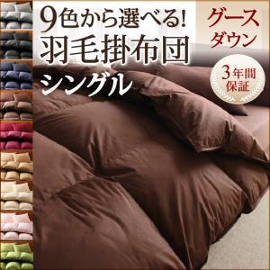 9色から選べる!羽毛布団 グースタイプ 掛け布団 シングル 040201978