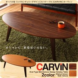 オーバル型 ミッドセンチュリーデザインこたつテーブル【CARVIN】カーヴィン/楕円形(120×60) 040605309
