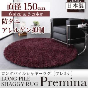 日本製 ロングパイルシャギーラグ【Premina】プレミナ 直径150cm(円形) 040701227