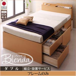 送料無料 日本製 組立設置 ベッド ダブル チェストベッド 収納ベッド コンセント付きBlenda ブレンダ フレームのみ ダブルベッド ベッド ベット 棚付き 収納ベッド チェストベッド 引出し付きベッド ベッド下収納 本収納 雑誌収納 一人暮らし 040111364