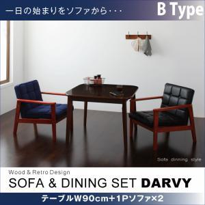 送料無料 ソファ&ダイニングセット DARVY ダーヴィ 3点セット Bタイプ (テーブル幅90cm+1Pソファ×2脚) 2人掛け 2人用 ダイニングテーブル ダイニングテーブルセット 3点セット ダイニングチェアー チェア 椅子 イス いす 木製 食卓チェア 食堂椅子 ソファ 肘付き 040112407