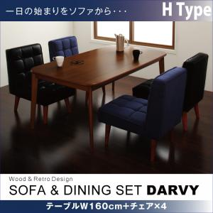 送料無料 ソファ&ダイニングセット DARVY ダーヴィ 5点セット Hタイプ (テーブル幅160cm+チェア×4脚) 4人掛け ダイニングテーブル ダイニングテーブルセット 5点セット ダイニングチェアー チェア 椅子 イス いす 木製 食卓チェア 食堂椅子 ソファ 肘なし 040112413