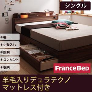 送料無料 照明・コンセント付き収納ベッド Comfa コンファ 羊毛デュラテクノマットレス付き シングル 040112098